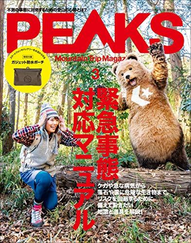 PEAKS(ピークス) 2021年3月号 [雑誌] - PEAKS編集部