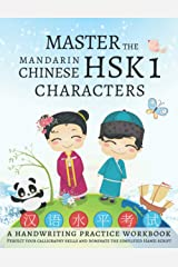 Master the Mandarin Chinese HSK 1 Characters, A Handwriting Practice Workbook: Perfect your calligraphy skills and dominate the Hanzi script Paperback