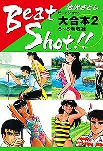 Beat Shot!! 大合本 2巻 表紙画像