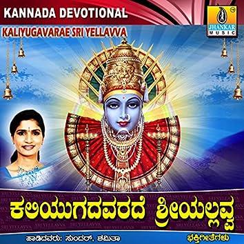 Kaliyugavarade Sri Yellavva