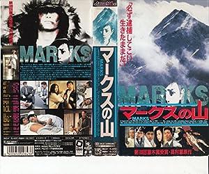 マークスの山