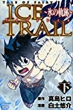 TALE OF FAIRY TAIL ICE TRAIL ~氷の軌跡~ 下 (講談社コミックス)