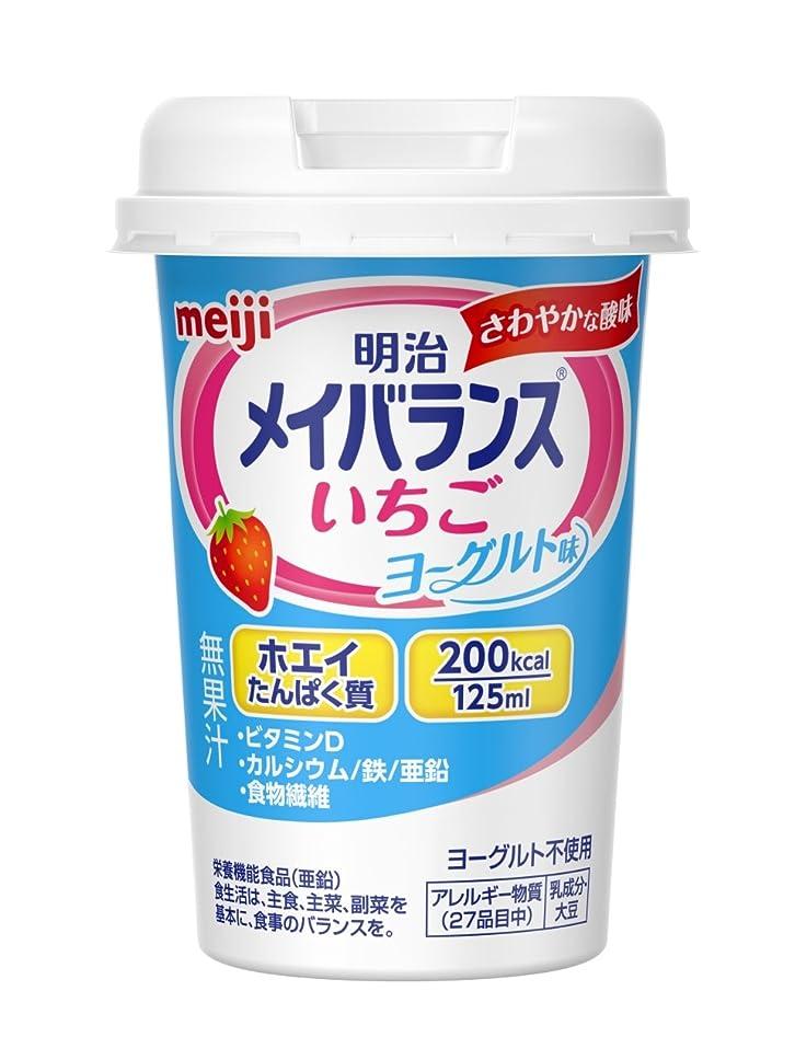 群がるシマウマカレンダー明治 メイバランスMiniカップ いちごヨーグルト味 125ml【24個セット(ケース販売)】
