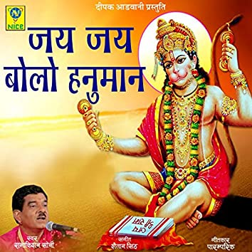 Jai Jai Bolo Hanuman