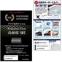 メディアカバーマーケット パナソニック Let's note SV7 CF-SV7 [12.1インチ(1920x1200)]機種で使える【シリコンキーボードカバー フリーカットタイプ と 強化ガラスと同等の高硬度 9Hフィルム のセット】
