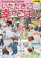 いただきマス幸せごはん(7): にっこりキラキラ★ (まんがタイムマイパルコミックス)