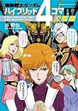機動戦士ガンダム ハイブリッド4コマ大戦線IV (角川コミックス・エース)