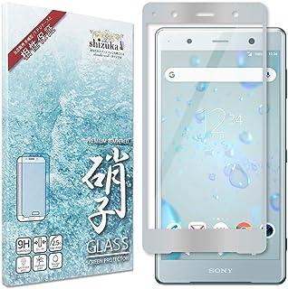 シズカウィル(shizukawill) Xperia XZ2 Premium SO-04K SOV38 日本旭硝子 フルカバー フィルム ガラスフィルム シルバー(銀色)