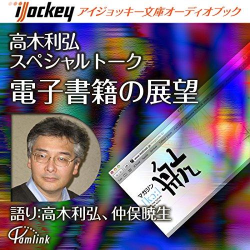 『高木利弘スペシャルトーク 電子書籍の展望』のカバーアート