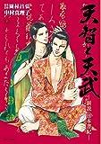 天智と天武-新説・日本書紀- (9) (ビッグコミックス)