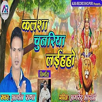 Kalsha Chunariya Laiha Ho