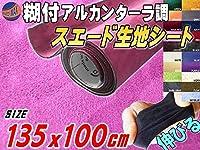 A.P.O(エーピーオー) スエード (大) ピンク 幅135cm×100cm 曲面対対 アルカンターラ調 糊付き 生地シート 桃色