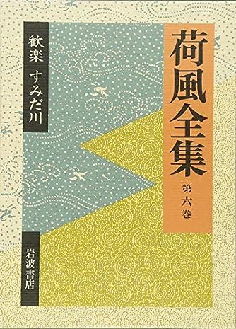 荷風全集〈第6巻〉歓楽・すみだ川