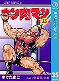 キン肉マン 35 (ジャンプコミックスDIGITAL)