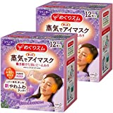 Kao MEGURISM Health Care Steam Warm Eye Mask,Made in Japan, Lavender Sage 12 Sheets×2boxes
