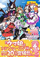 ウマ娘 プリティーダービー アンソロジーコミック STAR 第02巻