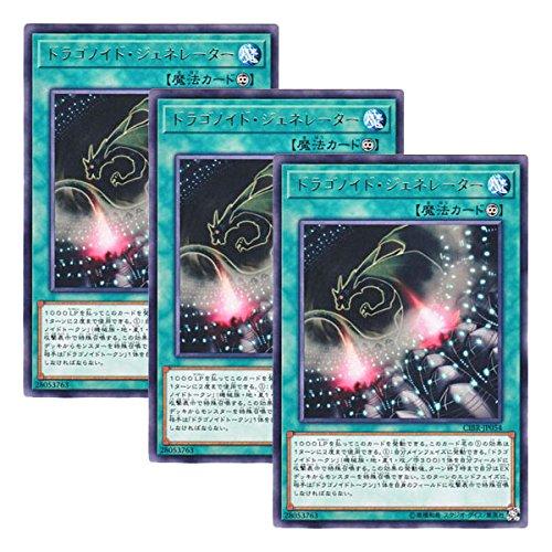 【 3枚セット 】遊戯王 日本語版 CIBR-JP054 ドラゴノイド・ジェネレーター (レア)