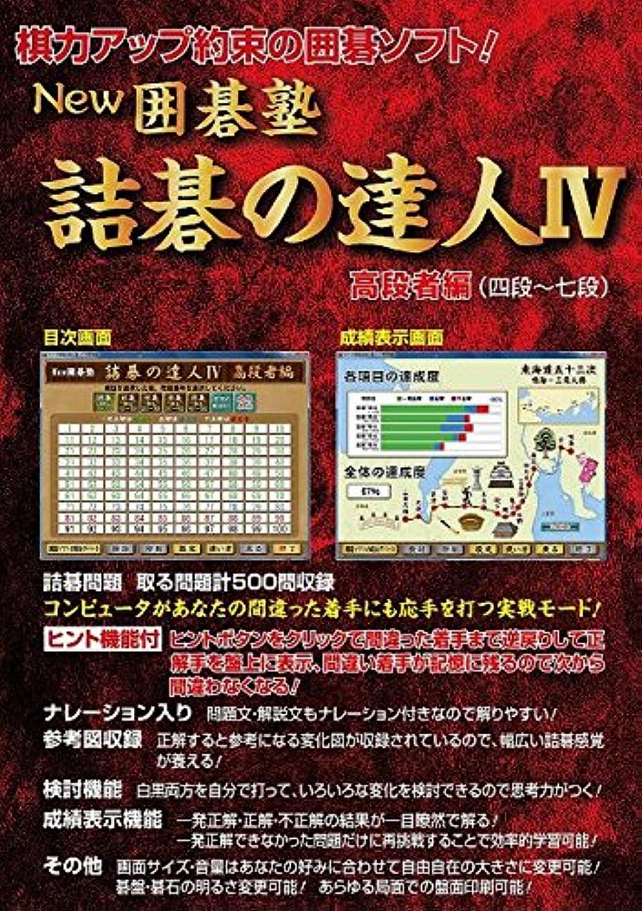 秀でる豚肉バイバイNEW 囲碁塾 詰碁の達人IV 高段者編