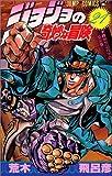ジョジョの奇妙な冒険 21 (ジャンプコミックス)