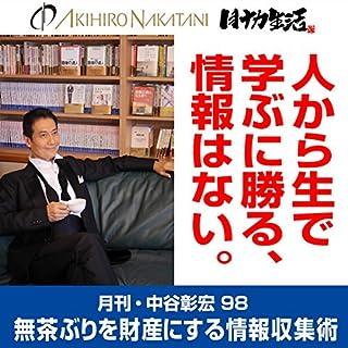 『月刊・中谷彰宏98「人から生で学ぶに勝る、情報はない。」――無茶ぶりを財産にする情報収集術』のカバーアート