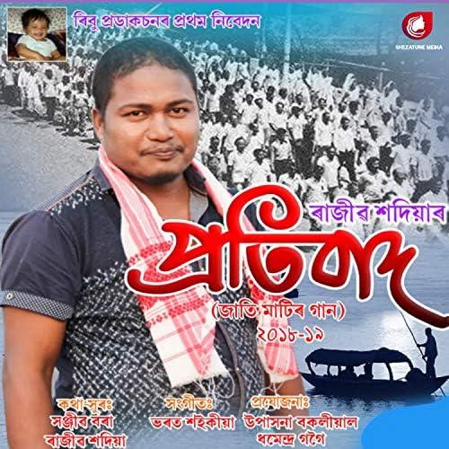 Rajib Sadiya