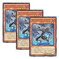 【 3枚セット 】遊戯王 日本語版 SECE-JP015 インフェルノイド・アスタロス (ノーマル)
