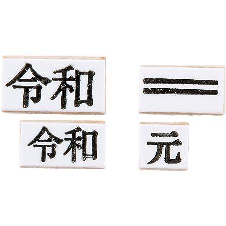日本法令 新元号印4本セット(4・5号) 元号1S