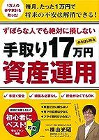 ずぼらな人でも絶対に損しない 手取り17万円からはじめる資産運用