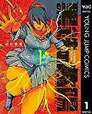 黒鉄の太陽 1 (ヤングジャンプコミックスDIGITAL)