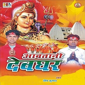 Aawatani Devghar