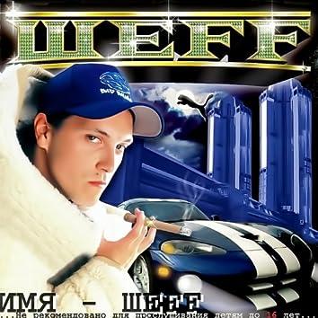 Имя ШЕFF