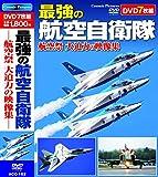 最強の 航空自衛隊 航空祭 大迫力の映像集 DVD7枚組 ACC-162