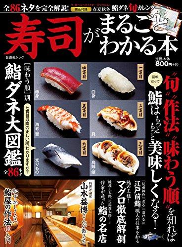 寿司がまるごとわかる本 (晋遊舎ムック)