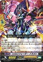 イビルリフューザー・ドラゴン R ヴァンガード 剣牙激闘 g-bt10-026