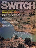 SWITCH 2000 SUMMER 架空の世界一周旅行
