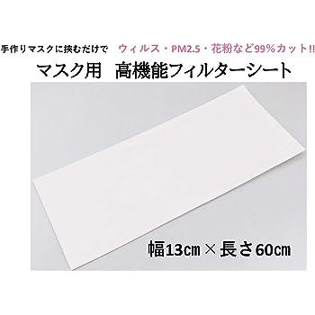 ピットフィルター 日本製カケンPFE0.1試験証明書取得済み マスク用高機能フィルターシート 6枚分