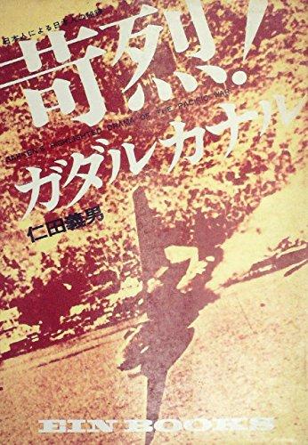 苛烈!ガダルカナル (1972年) (Ein books―日本人による日本人の秘録 太平洋戦争ハイライトシリーズ)