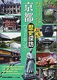 京都 ぶらり歴史探訪ウォーキング - 京あゆみ研究会