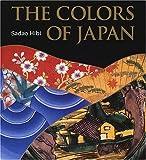 日本の色―The colors of Japan