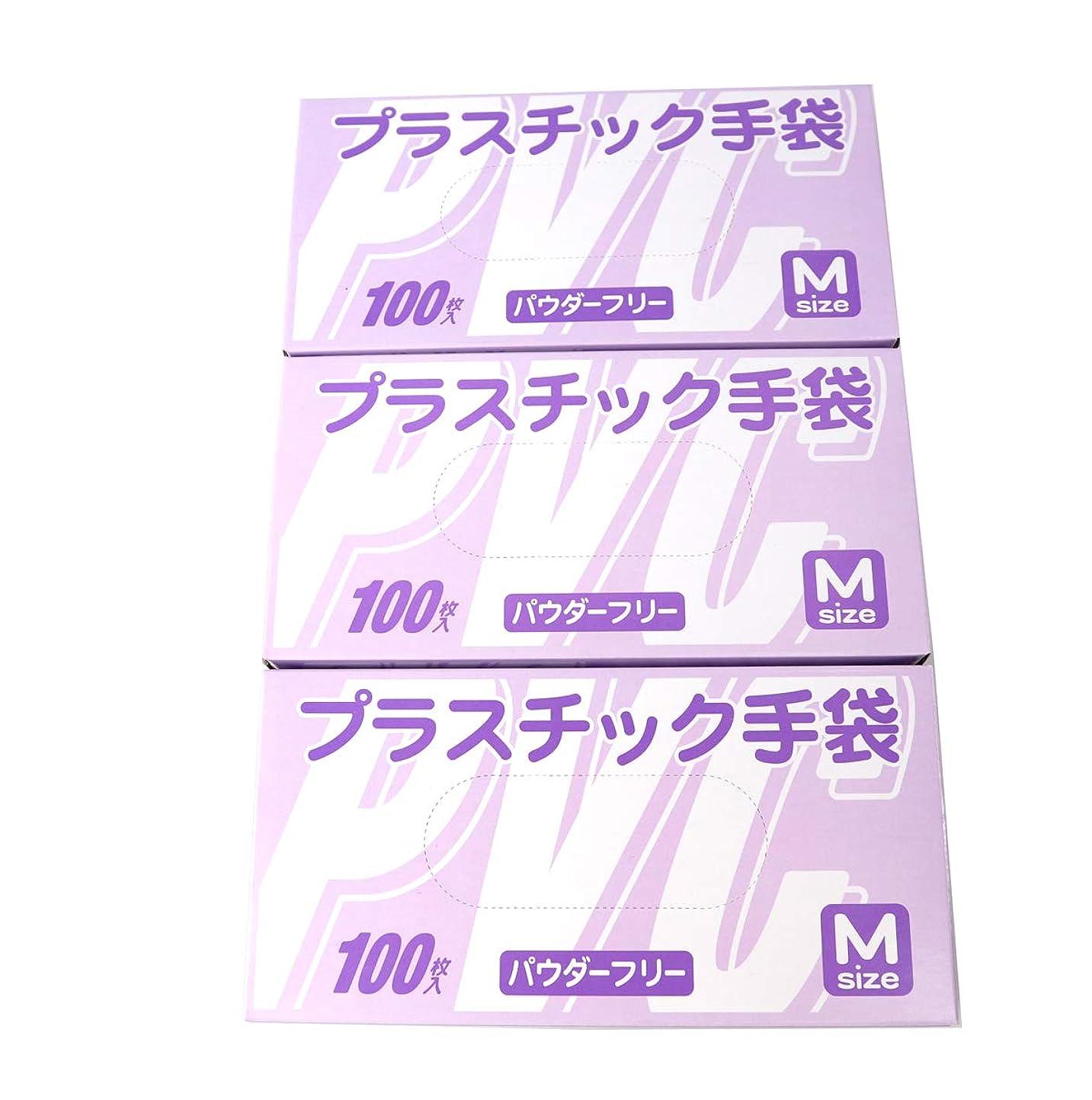 霧ファンド文【お得なセット商品】使い捨て手袋 プラスチックグローブ 粉なし Mサイズ 100枚入×3個セット 超薄手 100422