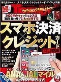 日経トレンディ 2020年3月号 [雑誌]
