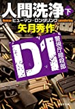 人間洗浄(下) D1 警視庁暗殺部 (祥伝社文庫)