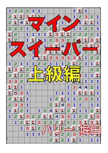 マインスイーパー 上級編