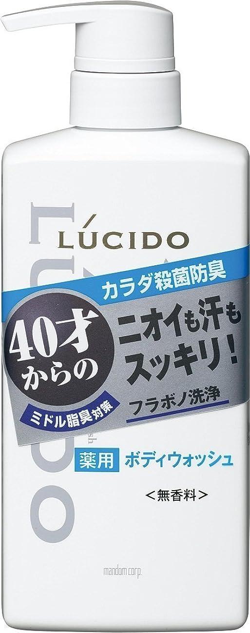 根拠弱まる前件ルシード 薬用デオドラントボディウォッシュ 450mL (医薬部外品)