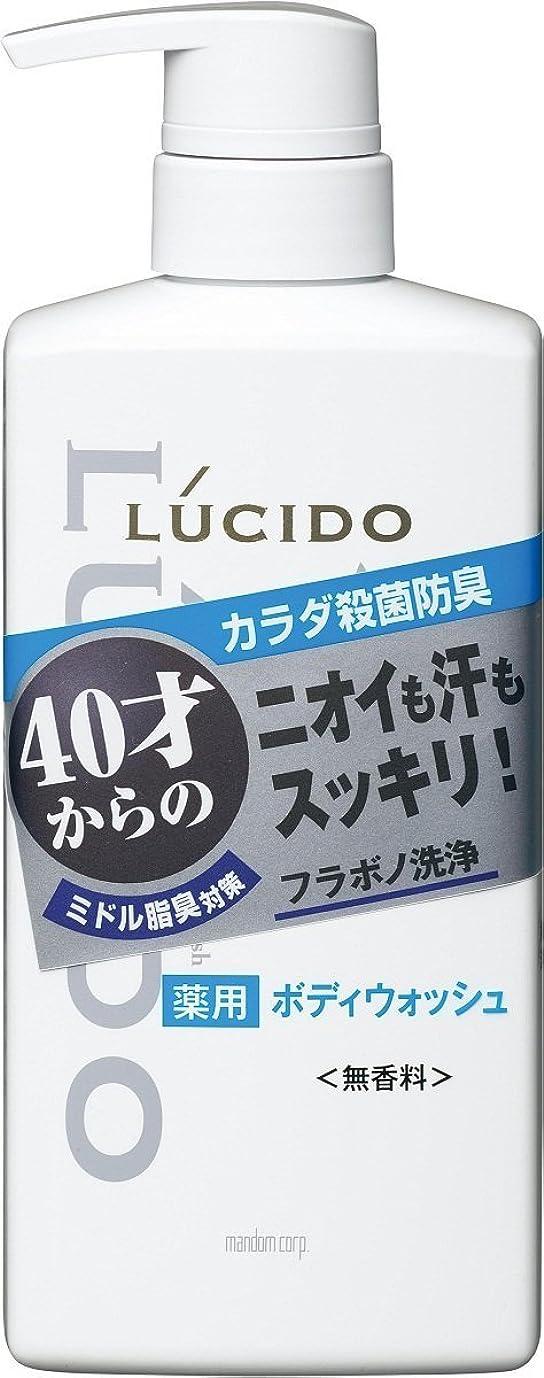 密度策定する清めるルシード 薬用デオドラントボディウォッシュ 450mL (医薬部外品)