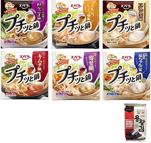 【鍋の素】エバラ プチッと鍋 定番 6種 各1個ずつ (寄せ鍋・担々ごま鍋・キムチ鍋・とんこつしょうゆ鍋・豆乳ごま鍋・塩ちゃんこ鍋)おまけで韓国のり1パック付き