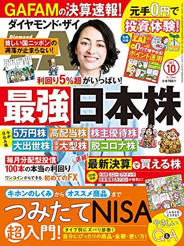 ダイヤモンドZAi (ザイ)21年10月号 [雑誌]