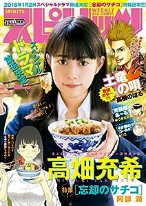 週刊ビッグコミックスピリッツ 177巻 表紙画像