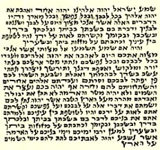 4 x (FOUR) Non Kosher Hebrew Parchment / Klaf / Scroll for Mezuzah Mazuza Identical To A Kosher Parchment, But Printed Not Hand Written 2.5