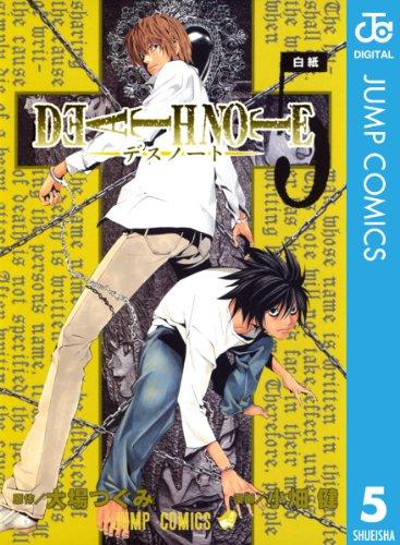 DEATH NOTE モノクロ版 5 (ジャンプコミックスDIGITAL)
